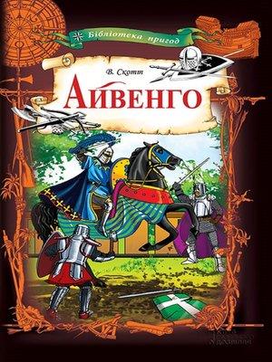 cover image of Айвенго(укр) (Ajvengo(ukr))