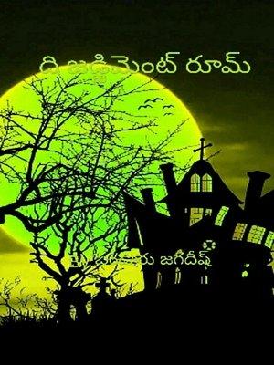 cover image of ది జడ్జిమెంట్ రూమ్