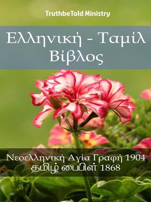 cover image of Ελληνική--Ταμίλ Βίβλος