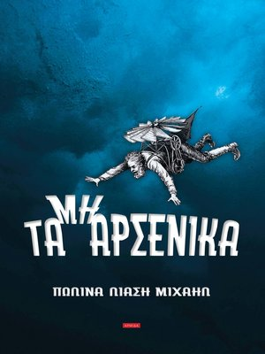 cover image of Τα Μη Αρσενικά