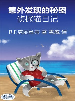 cover image of 意外发现的秘密