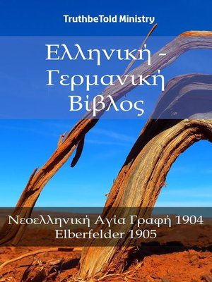 cover image of Ελληνική--Γερμανική Βίβλος