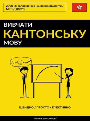 cover image of Вивчати кантонську мову--Швидко / Просто / Ефективно