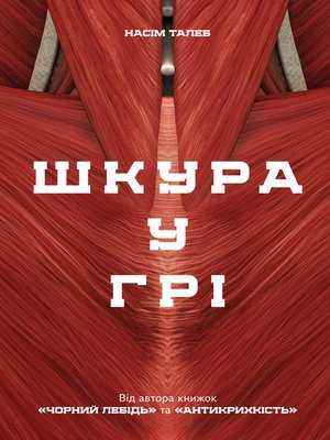 cover image of Шкура у грі