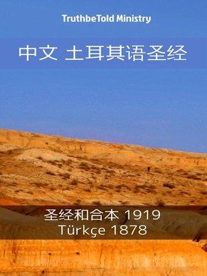 cover image of 中文 土耳其语圣经