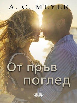 cover image of От Пръв Поглед