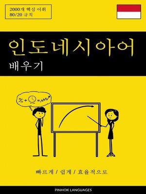 cover image of 인도네시아어 배우기--빠르게 / 쉽게 / 효율적으로