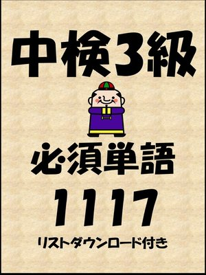 cover image of 中国語検定試験3級必須単語1117(リストダウンロード付き)