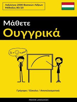 cover image of Μάθετε Ουγγρικά--Γρήγορα / Εύκολα / Αποτελεσματικά
