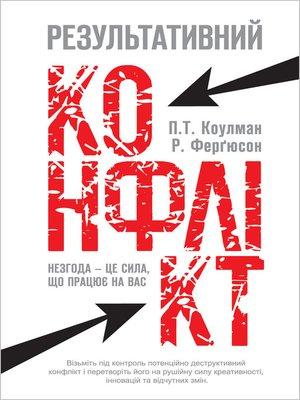 cover image of Результативний конфлікт