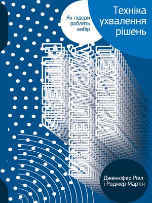 cover image of Техніка ухвалення рішень