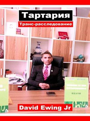 cover image of Тартария--Транс-расследование