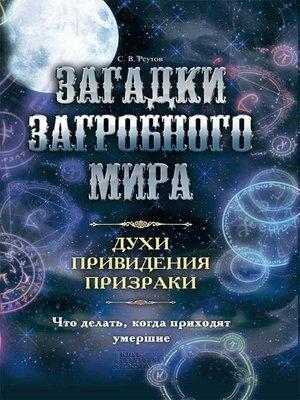 cover image of Загадки загробного мира. Духи, приведения, призраки. Что делать, когда приходят умершие