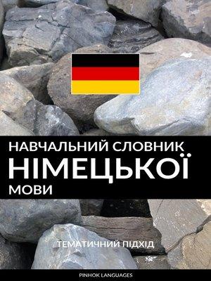 cover image of Навчальний словник німецької мови