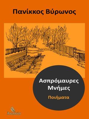 cover image of Ασπρόμαυρες Μνήμες