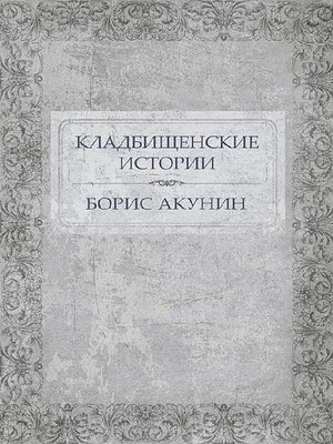 cover image of Kladbishhenskie istorii