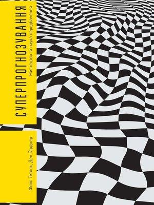 cover image of Суперпрогнозування