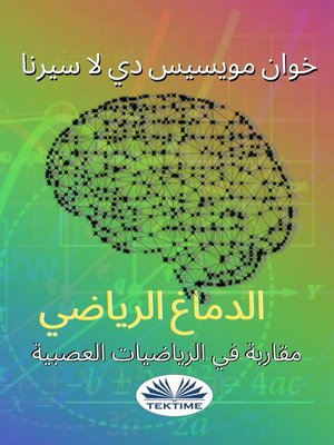 cover image of مقاربة في الرياضيات العصبية