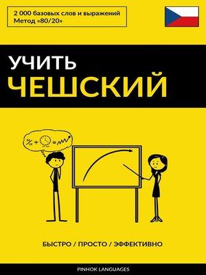 cover image of Учить чешский--Быстро / Просто / Эффективно