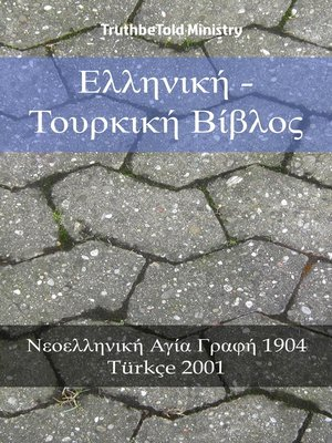 cover image of Ελληνική--Τουρκική Βίβλος