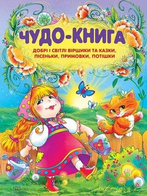 cover image of Чудо-книга. Добрі і світлі віршики та казки, пісеньки, примовки, потішки (Chudo-kniga. Dobrі і svіtlі vіrshiki ta kazki, pіsen'ki, primovki, potіshki)