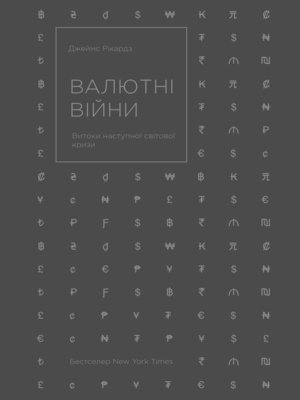 cover image of Валютні війни