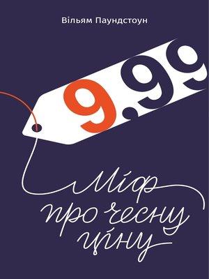 cover image of 9,99. Міф про чесну ціну