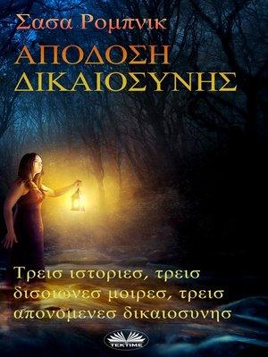 cover image of αποδοση δικαιοσυνης