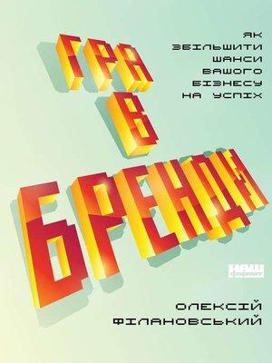 cover image of Гра в бренди