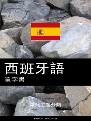 cover image of 西班牙語單字書