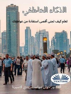 cover image of الذكاء العاطفي