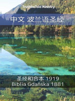 cover image of 中文 波兰语圣经