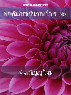 cover image of พระคัมภีร์ฉบับภาษาไทย No1