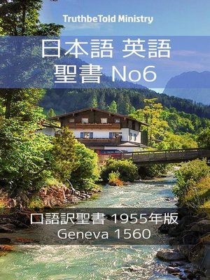 cover image of 日本語 英語 聖書 No6