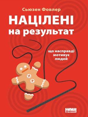 cover image of Націлені на результат