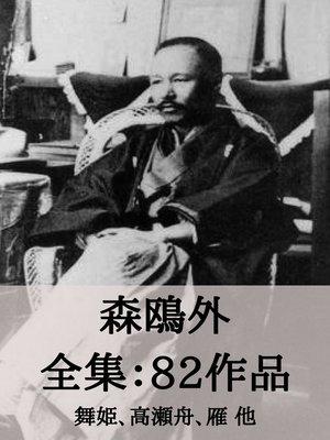 cover image of 森鴎外 全集82作品:舞姫、高瀬舟、雁 他