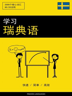 cover image of 学习瑞典语 - 快速 / 简单 / 高效