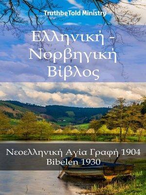cover image of Ελληνική--Νορβηγική Βίβλος