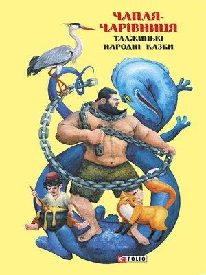 cover image of Казки добрих сусідів. Чапля-чарівниця
