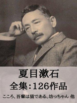 cover image of 夏目漱石 全集126作品:こころ、吾輩は猫である、坊ちゃん 他