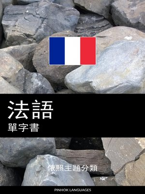 cover image of 法語單字書