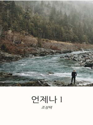 cover image of 언제나1
