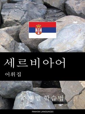 cover image of 세르비아어 어휘집