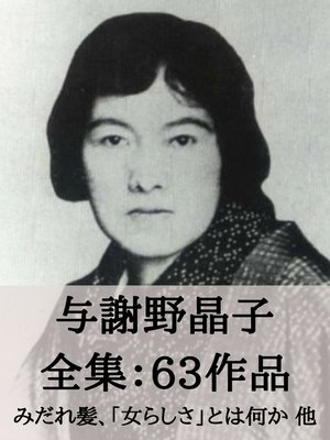 cover image of 与謝野晶子全集63作品:みだれ髪、「女らしさ」とは何か 他