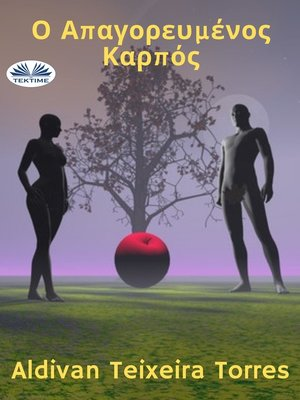 cover image of Ο Απαγορευμένος Καρπός