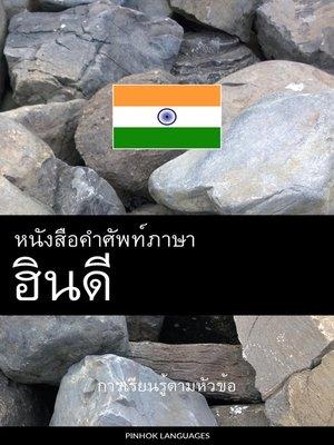 cover image of หนังสือคำศัพท์ภาษาฮินดี