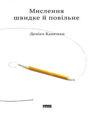 cover image of Мислення швидке й повільне