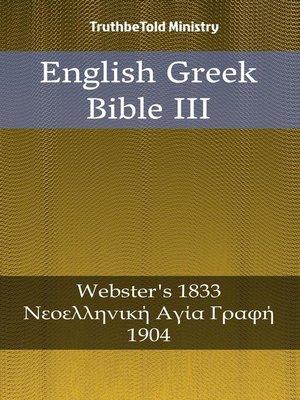 cover image of English Greek Bible III