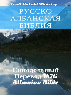 cover image of Русско-Албанская Библия