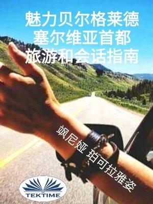 cover image of 魅力贝尔格莱德